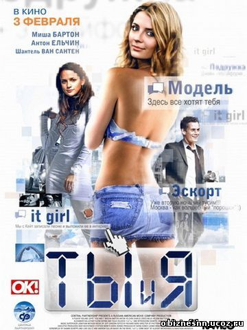Ty i Ja / You and I (2011) PLSUBBED.BRRip.XviD-OzW + RMVB / Napisy PL